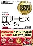 情報処理教科書 ITサービスマネージャ 2010年度版
