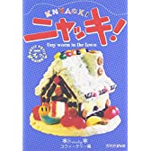 NHKプチプチアニメ ニャッキ! スウィーティー篇 [DVD]