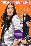 MUSICMAGAZINE(ミュージックマガジン) 2010年 02月号 [雑誌]