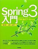 Spring3入門 ――Javaフレームワーク・より良い設計とアーキテクチャ