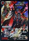 デュエルマスターズ カード 不死帝 ブルース(赤) (ビクトリーカード) / デッド&ビート(DMR10) / エピソード3