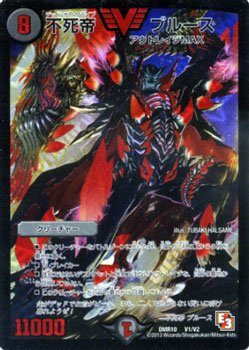 デュエルマスターズ カード 不死帝 ブルース(緑) (ビクトリーカード) / デッド&ビート(DMR10) / エピソード3