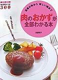 肉のおかずが全部わかる本—定番の味から新しい味まで (デイリークッキングシリーズ)
