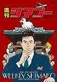 週刊シマコー [DVD]