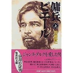 傭兵ピエール〈上〉 (集英社文庫)