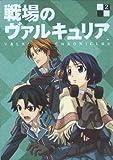 戦場のヴァルキュリア 2 [DVD]