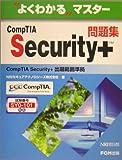 よくわかるマスター CompTIA Security+問題集 (よくわかるマスター)