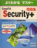 �悭�킩��}�X�^�[ CompTIA Security+���W
