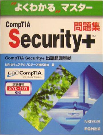 よくわかるマスター CompTIA Security+問題集
