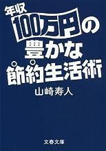 年収100万円の豊かな節約生活術 (文春文庫)