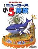 ニューコース小5算数 (小学ニューコース参考書)