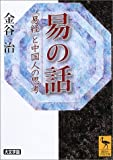 易の話 (講談社学術文庫)
