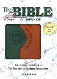 小型聖書 DUO(緑) 旧約続編つき - 新共同訳