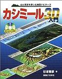 カシミール3D入門—山と風景を楽しむ地図ナビゲータ