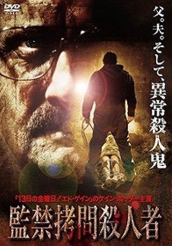 監禁拷問殺人者 [DVD]   Torture murder