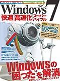 "Windows7 快適・高速化スーパーバイブル Windows7の""困った""を解消 (LOCUS MOOK)"