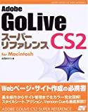 Adobe GoLive CS2 スーパーリファレンス for Macintosh