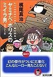 ヤミナベ・ポリスのミイラ男 (光文社文庫)
