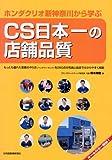 ホンダクリオ新神奈川から学ぶCS日本一の店舗品質―もっとも優れた業務のやり方(ベンチマーキング)を260点の写真と図表で分かりやす