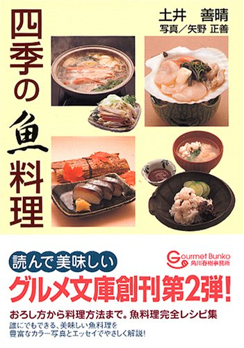 四季の魚料理 (グルメ文庫)