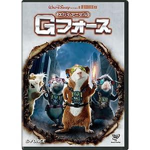 スパイアニマル・Gフォース [DVD]