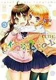 スイート マジック シンドローム (3) (まんがタイムKRコミックス)