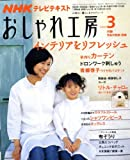 NHK おしゃれ工房 2009年 03月号