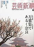 芸術新潮 2010年 04月号 [雑誌]