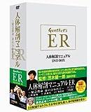 人体解剖マニュアルER DVD-BOX ~緊急救命 命の分かれ目~