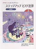 プリモちゃんとセコンドくんの ステップアップ ピアノ連弾 (2)