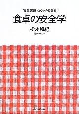 食卓の安全学—「食品報道」のウソを見破る (単行本)