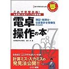 これで完璧合格!簿記・税理士・公認会計士受験生のための電卓操作の本 (とりい書房の負けてたまるかシリーズ)