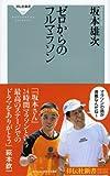 ゼロからのフルマラソン (祥伝社新書132)