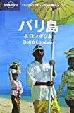 ロンリープラネットの自由旅行ガイド「バリ島&ロンボク」