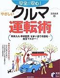 安全&安心!やさしいクルマ運転術 (実用BEST BOOKS)