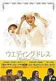 ウエディング・ドレス DVD-BOX I