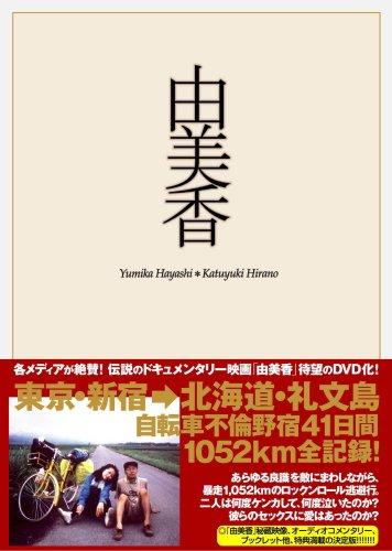 由美香 コレクターズ・エディション [DVD]