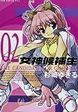 女神候補生 (02) (ガムコミックスプラス)