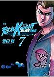 荒くれKNIGHT黒い残響完結編 7 (ヤングチャンピオンコミックス)