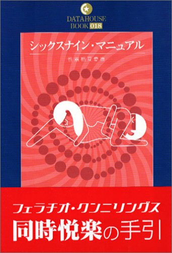 シックスナイン・マニュアル (DATAHOUSE BOOK)