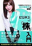松川佑依子「手ブラdeビジネス 株入門」 (TOKYO NE ...