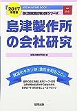 島津製作所の会社研究 2017年度版―JOB HUNTING BOOK (会社別就職試験対策シリーズ)