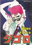 ジ・ゴ・ロ―アーバンナイトストーリー!! / 桧垣 憲朗 のシリーズ情報を見る