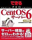 できるPRO CentOS 6 サーバー (できるプロシリーズ)