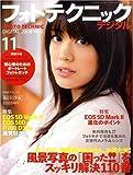 フォトテクニックデジタル 2008年 11月号 [雑誌]