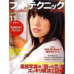 玄光社 フォトテクニックデジタル 2008年 11月号 雑誌