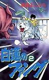 白蓮のファング(2) (少年サンデーコミックス)