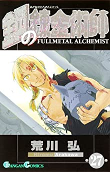 鋼の錬金術師 27 (ガンガンコミックス)