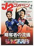 月刊J2マガジン 2015年 07 月号 [雑誌]
