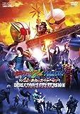 仮面ライダーW(ダブル) FOREVER AtoZ/運命のガイアメモリ ディレクターズカット版【DVD】